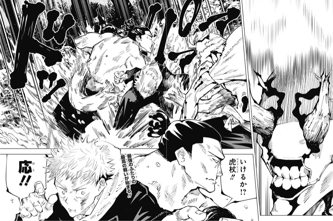 呪術廻戦】感想ネタバレ考察<47話>東堂&虎杖、カッコよすぎんか? | いどのなか