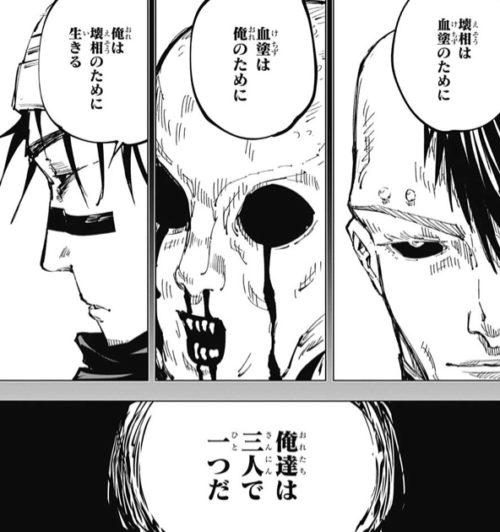 【呪術廻戦】最新話の感想ネタバレ考察@毎週ジャンプ発売日に更新!