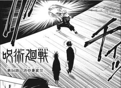 呪術廻戦】感想ネタバレ考察<94話>『呪詛師:猪野琢磨』爆誕!!! | いどのなか